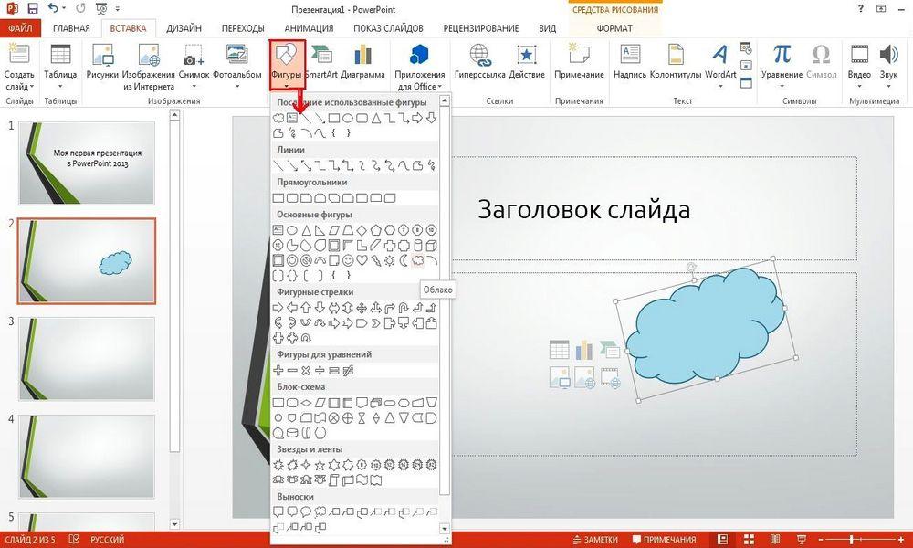Powerpoint как сделать слайд на весь экран - Zdravie-info.ru