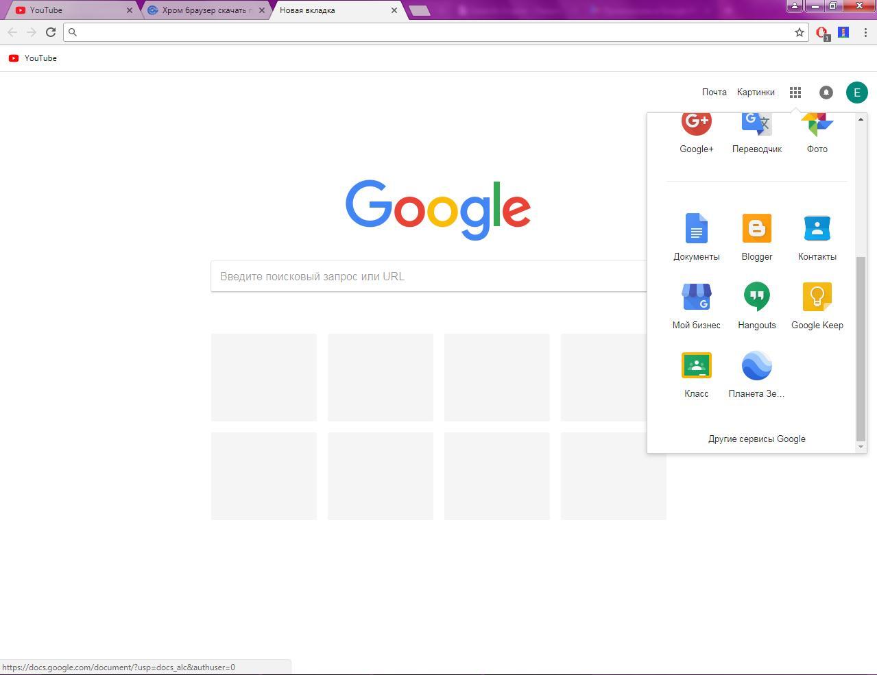 Картинки в гугле не отображаются, спасибо